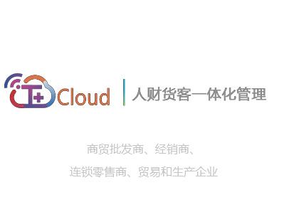 T+Cloud云软件