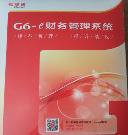 G6-E行政事业专版