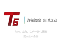 淄博T6ERP财务、业务、生产一体化管理